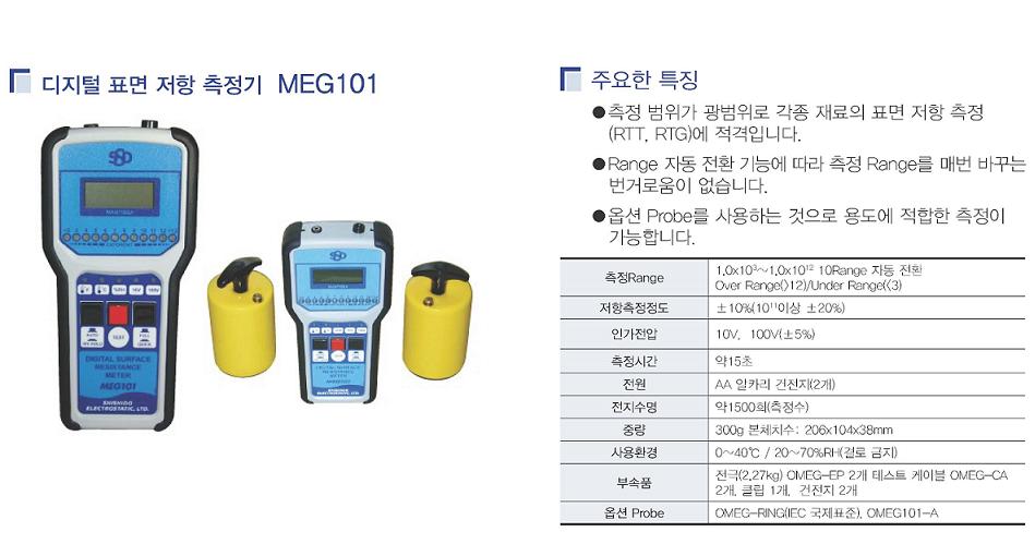 Meg101-1.png