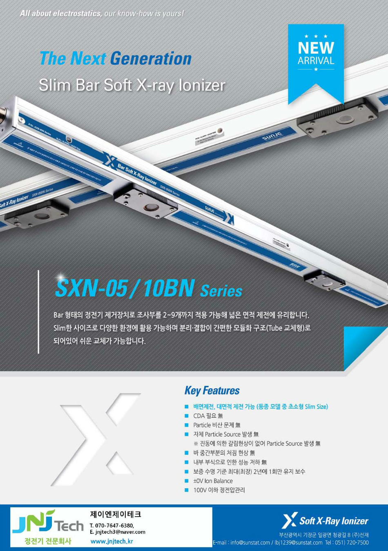 SXN-0510BN-leaflet_kor_페이지_1.jpg